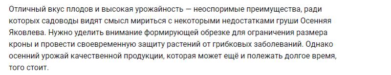 Описание сорта груши Осенняя Яковлева