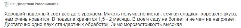 Обзор груши Десертная Россошанская